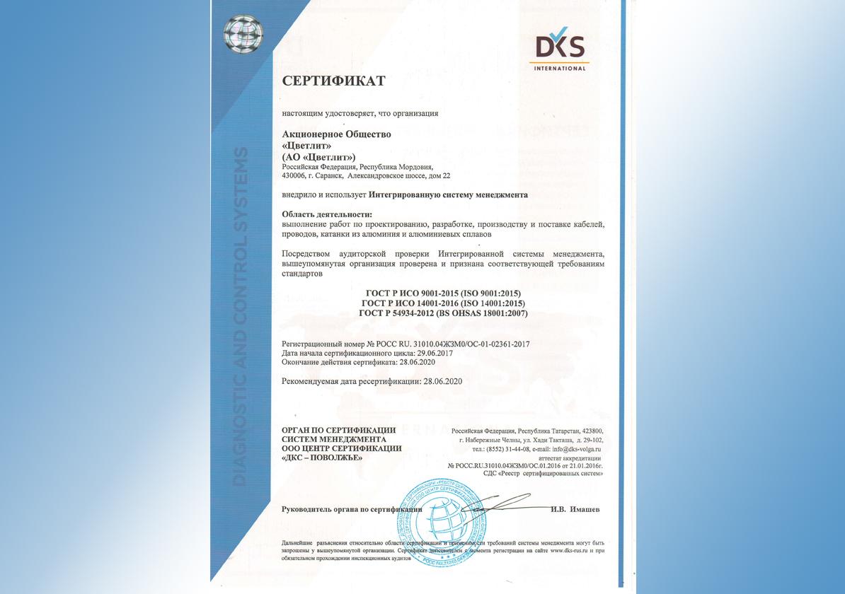 АО «Цветлит» получило новые сертификаты ИСО 9001: 2015
